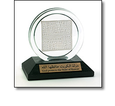 Glass trophy - Kuwait Memorial